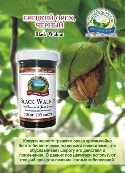 черный орех от паразитов в капсулах
