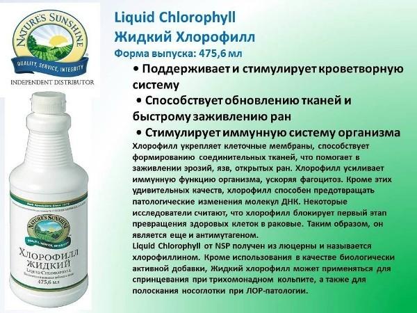 Жидкий хлорофилл nsp купить